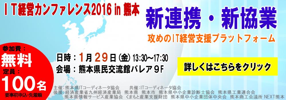 IT経営カンファレンス2016 in 熊本