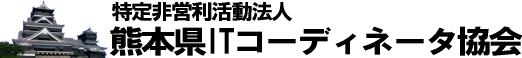 特定非営利活動法人熊本県ITコーディネータ協会